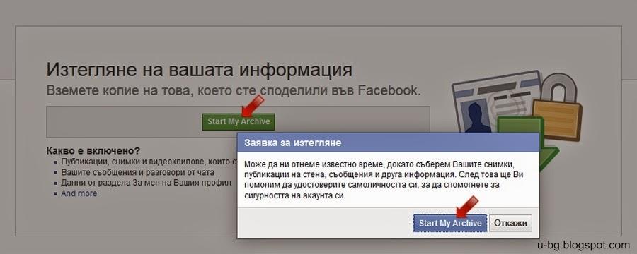 как да изтрия фейсбука си