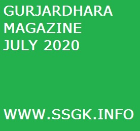GURJARDHARA MAGAZINE JULY 2020