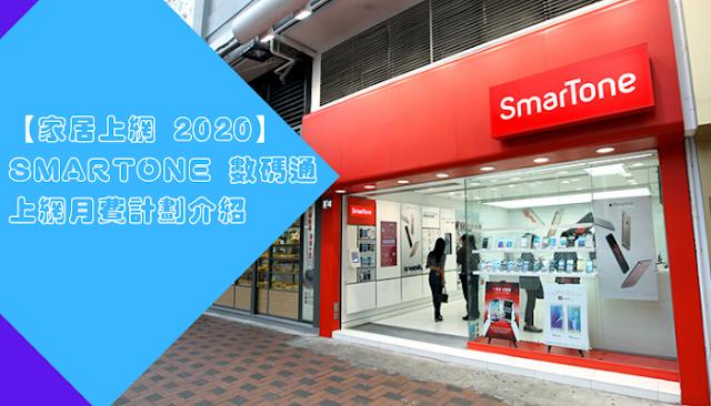 【家居上網 2020】Smartone 數碼通上網月費計劃介紹