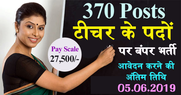 NVS Teachers Recruitment 2019