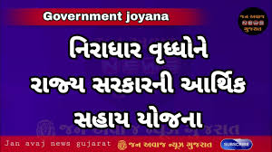 Niradhar vrudh sahay Yojana details in Gujarati || State Government's Financial Assistance Scheme for destitute elderly people @ https://sje.gujarat.gov.in/