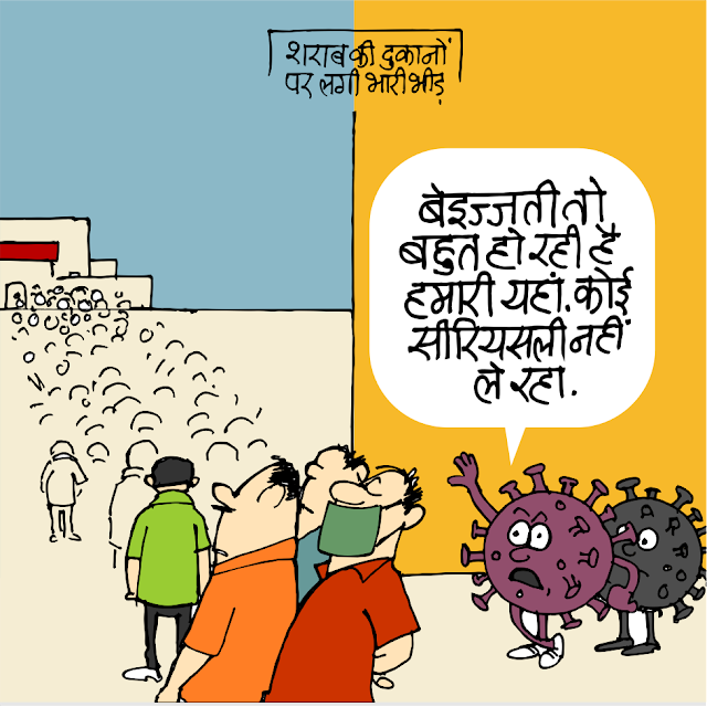 कोरोना, Corona Cartoon, Covid 19, lockdown, cartoonist kirtish bhatt