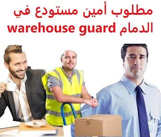وظائف السعودية مطلوب أمين مستودع في الدمام warehouse guard