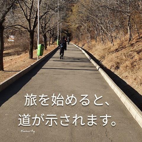 عندما تقرر أن تبدأ الرحلة سيظهر لك الطريق (あなたが旅を始めることにしたとき)