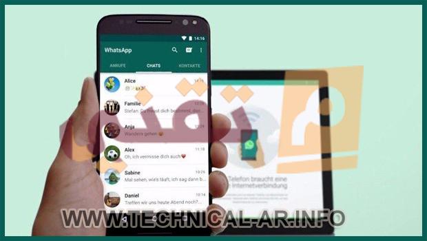 حيل ذكية عند استخدام WhatsApp Web لا يعلمها الكثير
