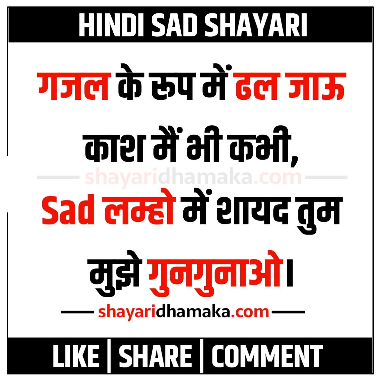 गजल के रूप में ढल जाऊ - Dard Bhari Shayari