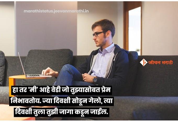 अटीट्युड मराठी स्टेट्स । Marathi status on life Attitude