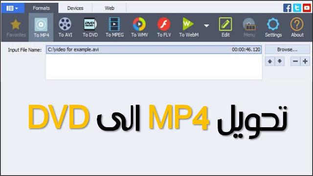 تحميل برنامج AVS Video Converter لتحويل MP4 الى DVD