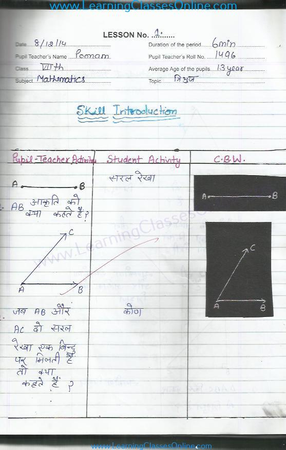 सूक्ष्म शिक्षण पाठ योजना गणित