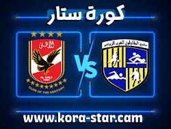 موعد وتفاصيل مباراة المقاولون العرب والأهلي بتاريخ 08-07-2021 الدوري المصري
