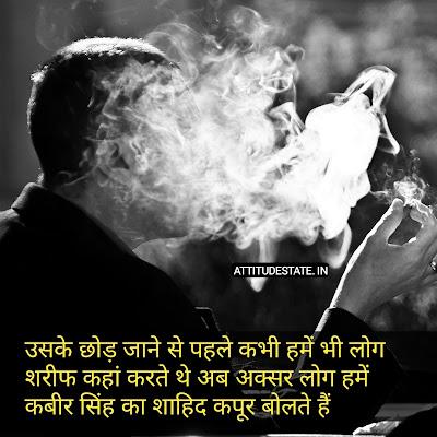 smoking killer status in hindi