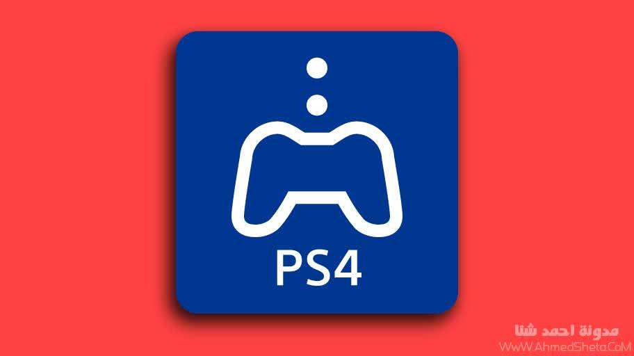 تحميل تطبيق PS4 Remote Play للأندرويد 2019 | إلعب ألعاب البلايستيشن PS4 على هاتفك