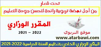 المقرر الوزاري الخاص بتنظيم السنة الدراسية 2022-2021