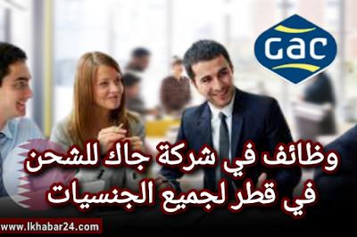وظائف شركة جاك GAC للشحن في قطر لجميع الجنسيات 2021