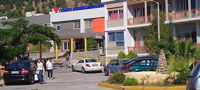 Δουράνου Κατερίνα: Ευχαριστίες στο προσωπικό του Νοσοκομείου Άργους