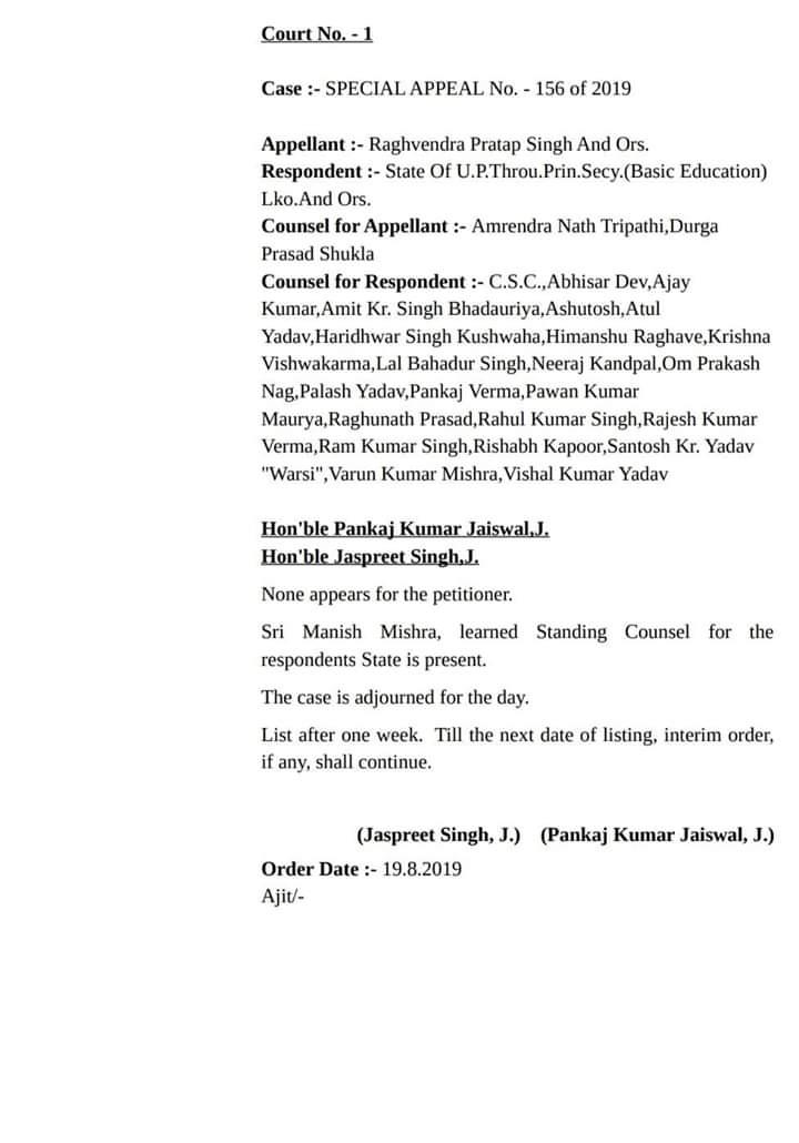 69000 शिक्षक भर्ती की lucknow court  में 19 अगस्त को कोर्ट में हुई सुनवाई के judgement order आया