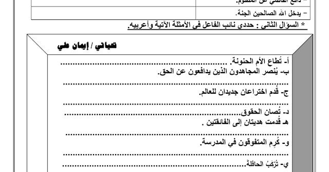 ورقة عمل المبني للمجهول لغة عربية