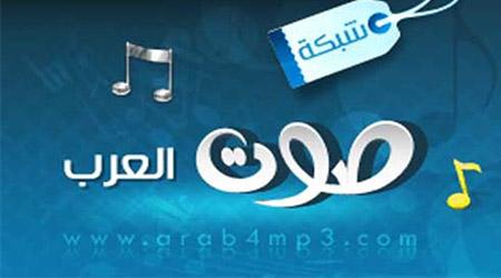 اذاعة صوت العرب من القاهرة 106.3 FM البث المباشر