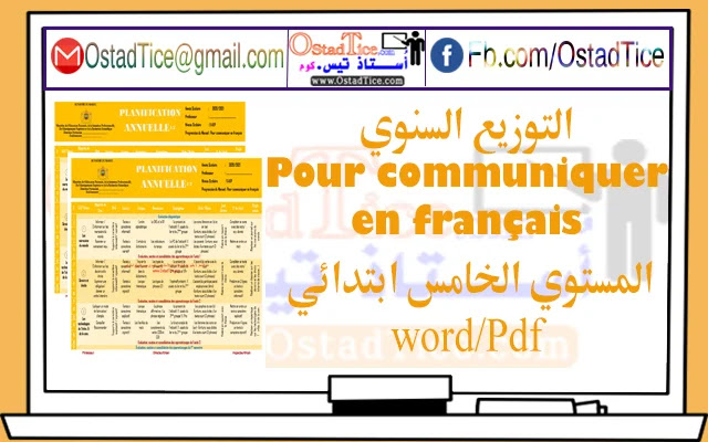 التوزيع السنوي Pour communiquer en français 5AEP المستوى الخامس ابتدائي