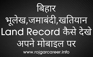 खतियान की जानकारी Bihar )बिहार Bhulekh