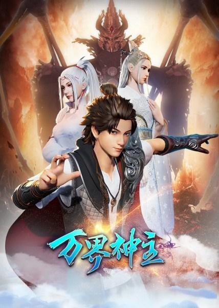 Xem Anime Phần 2 Vạn Giới Thần Chủ - Wan Jie Shen Zhu SS2 VietSub