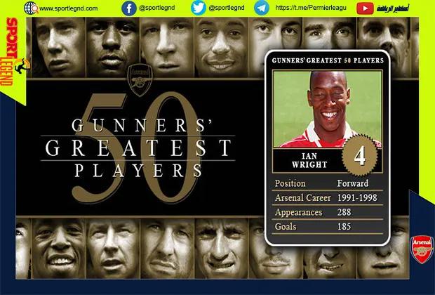 افضل 10 لاعبين في تاريخ ارسنال