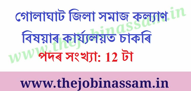 District Social Welfare Office, Golaghat Recruitment 2019