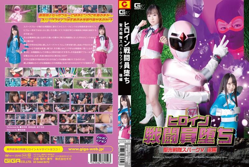 GOMK-50 Holy Mild Drive Spark V – Badly Fallen Feminine Combatant Vol. 2