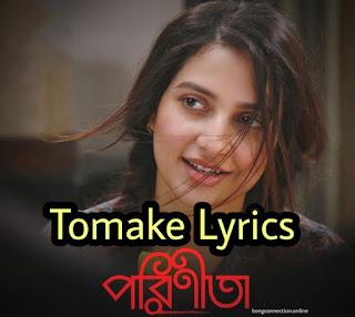 Shreya Ghoshal Tomake Lyrics ( তোমাকে ) Parineeta | Subhashree Ganguly