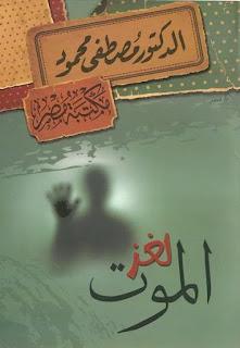 كتاب لغز الموت