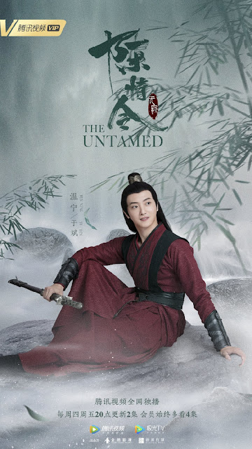 The Untamed male cast Yu Bin