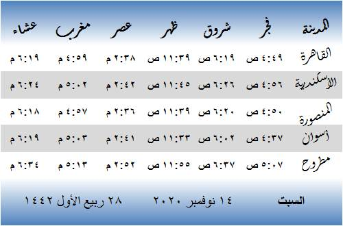 مواقيت الصلاة في مصر اليوم السبت 14 نوفمبر 2020