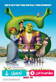 مشاهدة وتحميل فيلم شريك Shrek The Third 2007 مترجم عربي