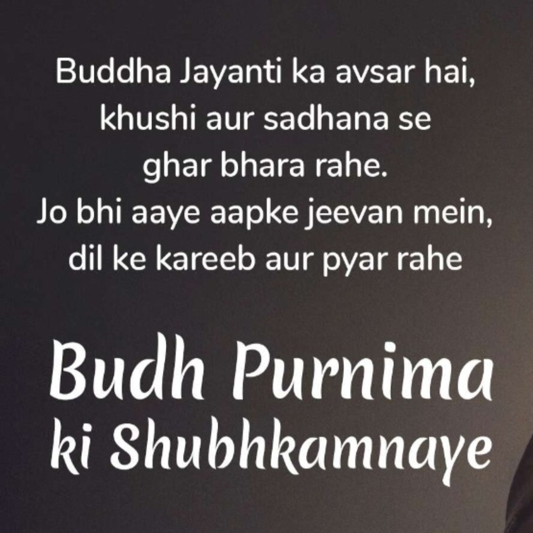 Happy Buddha Purnima Images, Photos, Pictures, Poster, Wallpaper