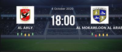 مشاهدة مباراة الأهلي والمقاولون العرب