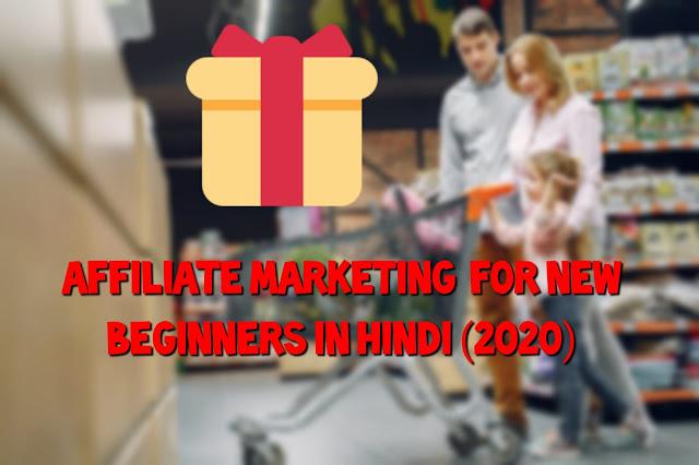 Affiliate-marketing-kya-hai-aur-affiliate-marketing- kaise-kare