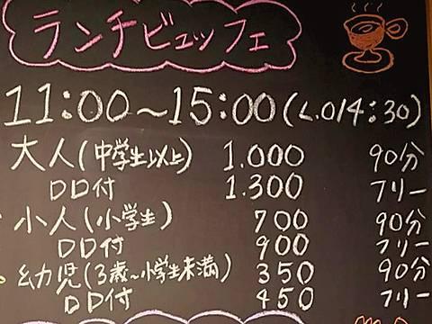 HP情報1 カフェダイニング ku-ya(クーヤ)大垣店