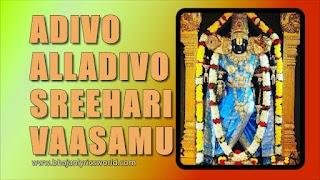 Adivo Alladivo Sreehari Vaasamu