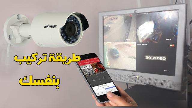 طريقة تركيب كاميرات المراقبة في منزلك او محلك تجاري و تعقبه من الهاتف بكل سهولة