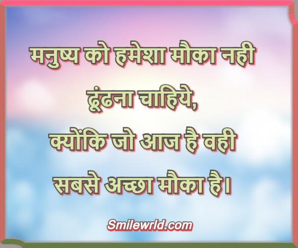 Motivational Suvichar   Anmol vichar