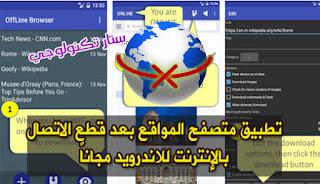 تحميل تطبيق متصفح المواقع بدون إنترنت أوف لاين براوزر  offline browser للاندرويد مجاناً