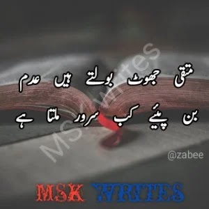 Poetry | Shayari | Best Poetry
