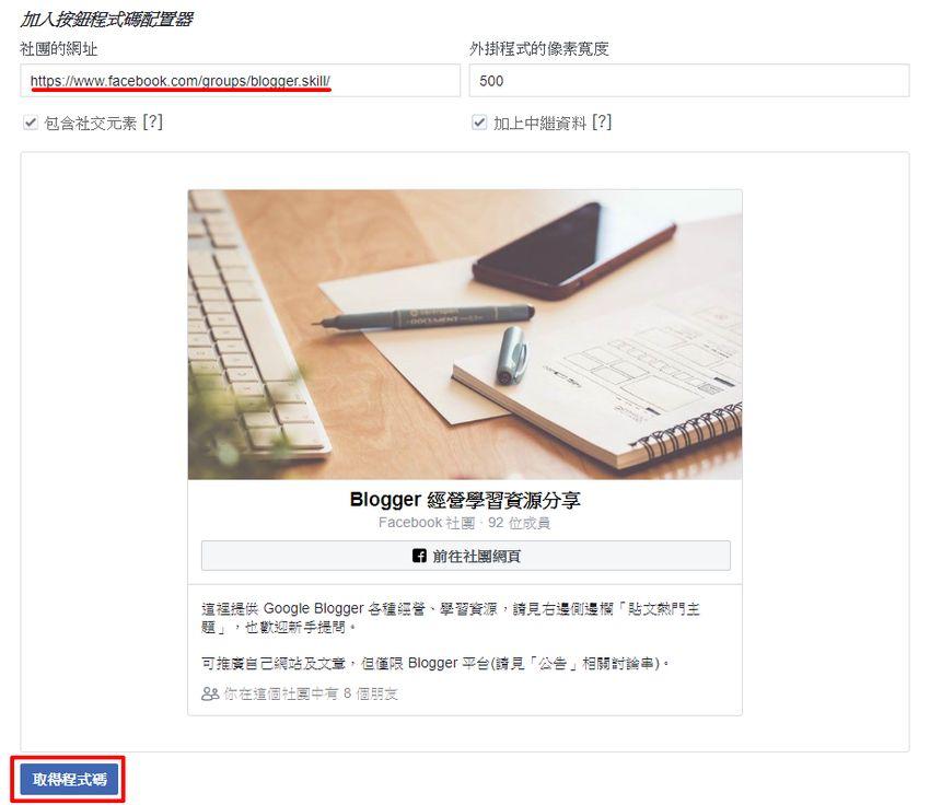 fb-group-plugin-web-email-1.jpg-如何運用 FB 社團外掛進行推廣﹍網頁版 + 電子郵件