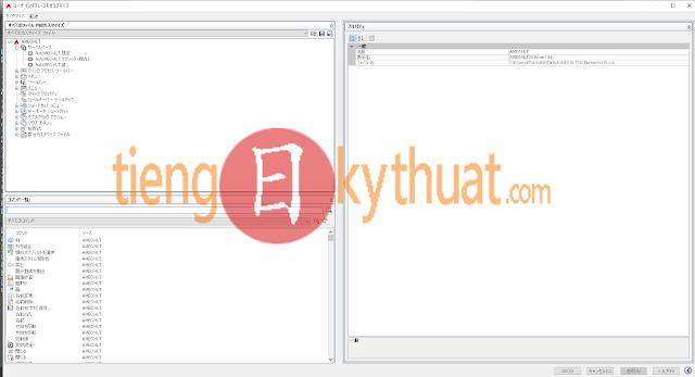 【画層、オブジェクトの画層速く変更】Cài đặt phím tắt chuyển Layer làm việc nhanh trong AutoCAD tiếng Nhật