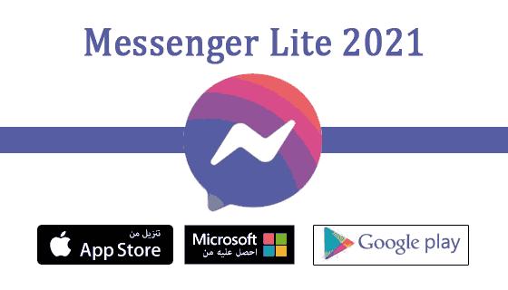 تحميل ماسنجر فيسبوك لايت أخر إصدار2021  للكمبيوتر وأيفون وأندرويد Messenger Lite