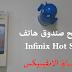 فتح صندوق  ونظرة سريعة على هاتف : Infinix Hot S