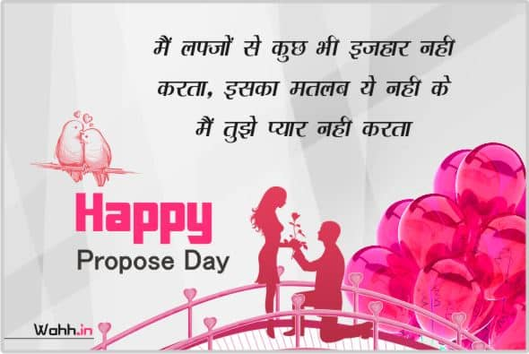 Propose Day Status in Hindi For Facebook