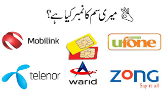 How to check any sim card number without balance(Zong, Jazz, Telenor, ufone)