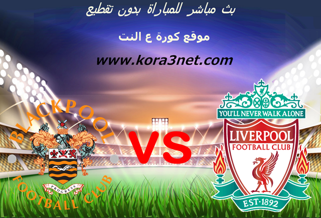 موعد مباراة ليفربول وبلاكبول بث مباشر بتاريخ 05-09-2020 مباراة ودية