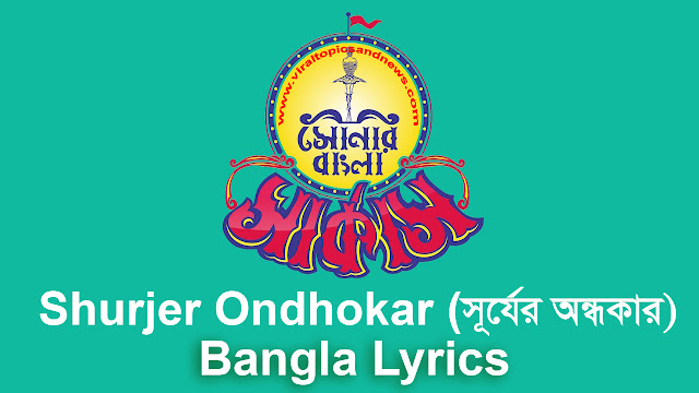 Shurjer Ondhokar Bangla Lyrics (সূর্যের অন্ধকার) - Shonar Bangla Circus